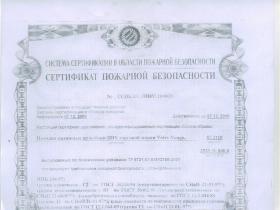 2007-12-07 Сертифакт1