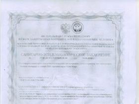 2007-12-07 Сертификат